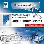 Интерактивный курс. Adobe Photoshop CS3. Русская версия