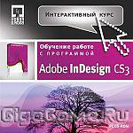 Интерактивный курс. Adobe InDesign CS3