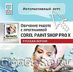 Интерактивный курс Corel Paint Shop Pro X. Русская версия